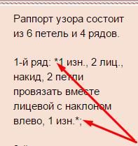 раппорт2