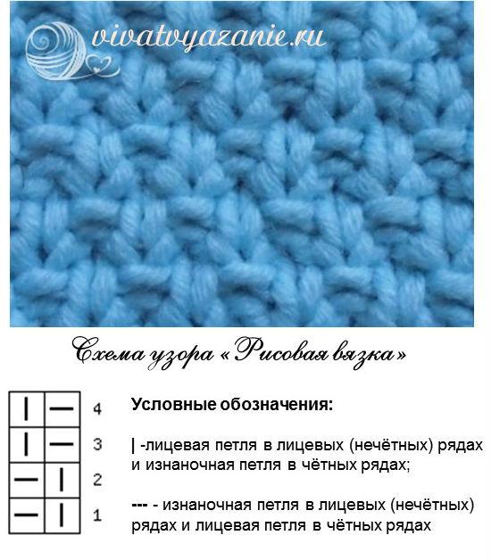 Узор рис в вязании схема 242