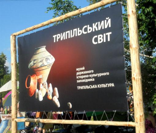 музей-тит