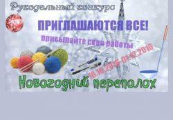 Внимание! Интересный рукодельный конкурс к Новому году