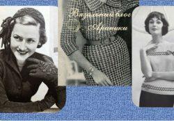 Вязаная мода середины 20-го века— ищем идеи!