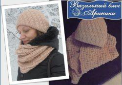 Комплект— шапка и снуд, связанные спицами
