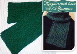 Мужской шарф с аранскими узорами